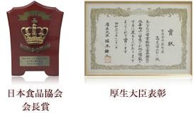 日本食品協会会長賞 厚生大臣表彰